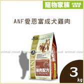 寵物家族-ANF愛恩富成犬雞肉3kg (大顆粒/小顆粒)-送愛恩富犬400g*2(口味隨機)