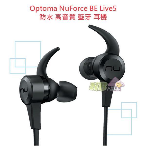 NuForce BE Live5 時尚 IPX5 防水 高音質 藍牙 耳機