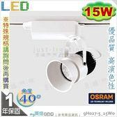 【LED軌道燈】LED 15W。OSRAM晶片。白款 黃光 鋁製品 造型款 優品質※【燈峰照極my買燈】#gH027-5