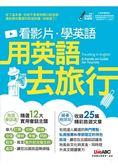 看影片學英語 用英語去旅行(全新增修版)(附DVD ROM含MP3功能)