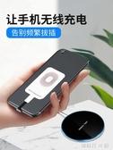 手機無線充電接收器接收器 快充模塊線圈無線充電接收器 創時代3C館