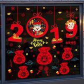 裝飾 2019新年春節裝飾品掛飾櫥窗玻璃貼紙過年場景布置窗花門貼牆貼畫T 情人節禮物