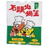 石頭 火鍋王 原汁(6人份) 60g