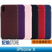 【妃航】iPhone X 編織紋/格紋 全包/透氣 防摔/防撞 TPU/矽膠 軟殼/軟套/保護套/手機套