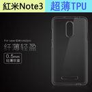 極致超薄 紅米Note3 手機殼 超薄TPU 防水印 RedmiNote3 透明殼 保護套 透明