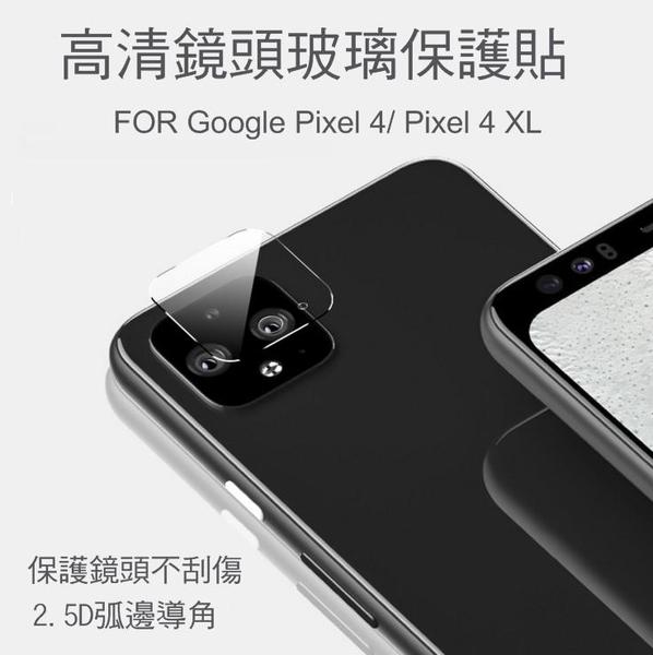 ☆愛思摩比☆Google Pixel 4/Pixel 4 XL 鏡頭玻璃貼 鏡頭貼 保護貼 2.5D 略為縮邊