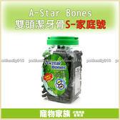 寵物家族*-【活動促銷】A-Star Bones雙頭潔牙骨S-家庭號(ABN-20161G)