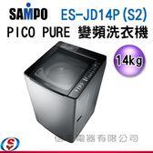 【信源電器】14公斤【聲寶 PICO PURE單槽變頻洗衣機】ES-JD14P(S2)