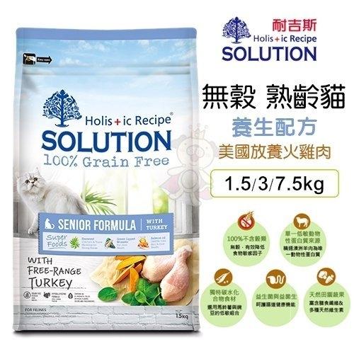 新耐吉斯SOLUTION《超級無穀貓-熟齡貓 養生配方》3公斤 貓飼料