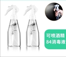 酒精瓶 84消毒液小噴壺噴霧瓶消毒專用噴瓶酒精小型清潔噴水壺家用空瓶子 618狂歡
