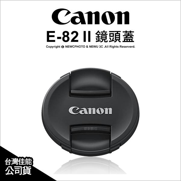 Canon 原廠配件 E-82 II E-82II 原廠鏡頭蓋 內扣式 公司貨 82mm口徑專用 E-82 薪創數位
