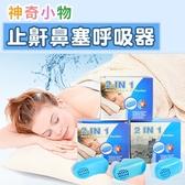 【團購】鼻塞呼吸器 止鼾貼 助眠器 睡眠神器★止鼾鼻塞呼吸器 NC17080240 ㊝加購網