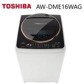 (福利品+基本安裝) TOSHIBA 東芝 AW-DME16WAG 16公斤 MAGIC DRUM SDD變頻洗衣機