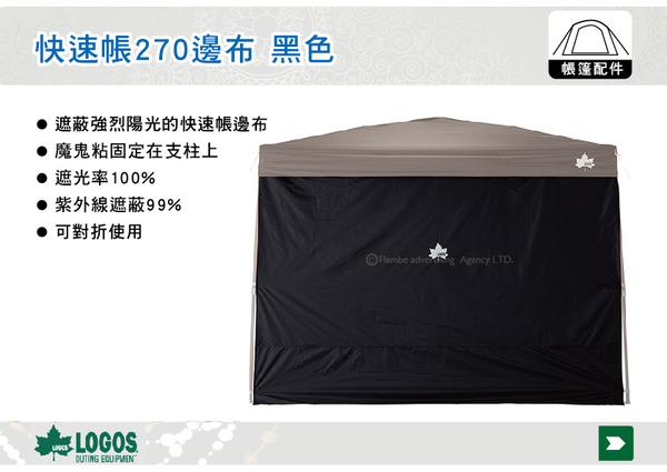 ||MyRack|| 日本LOGOS 快速帳邊布 270 黑色 天幕邊布 單片圍布 客廳帳 No.71662001