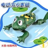 嬰兒洗澡玩具電動會游泳小青蛙寶寶戲水【雲木雜貨】
