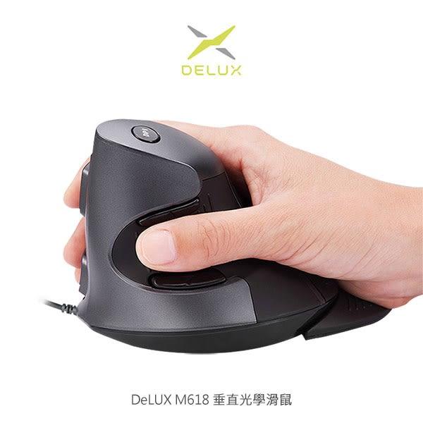 DeLUX M618 垂直光學滑鼠 護腕光學滑鼠 告別滑鼠手 握感舒適 立式側握