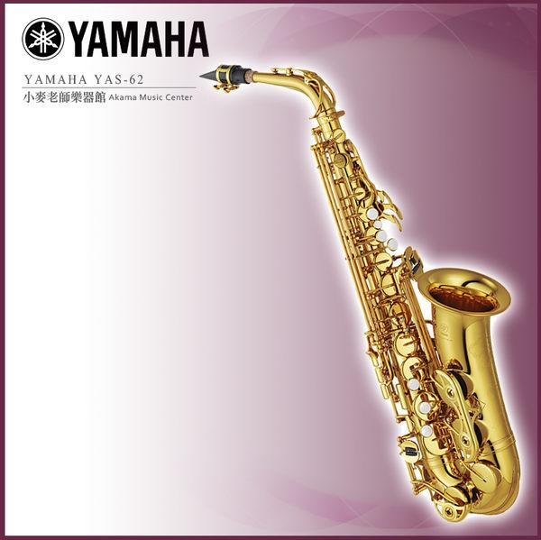 【小麥老師 樂器館】YAMAHA YAS-62 日本製 專業級 中音薩克斯風 Alto Sax YAS62 薩克斯風