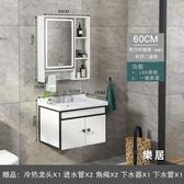 浴室櫃 實木北歐衛生間洗漱台洗手臉盆櫃組合現代簡約小戶型衛浴鏡JY【快速出貨】