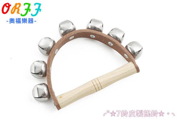 小叮噹的店- 014-7 兒童樂器 皮製手搖鈴.7鈴.奧福樂器/奧爾夫樂器/兒童樂器