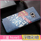 3D浮雕彩繪 三星 GALAXY Note5 手機殼 立體浮雕 N9200 防摔 全包 軟殼 保護套卡通 塗鴉 包邊│麥麥3C