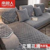 南極人毛絨沙發墊簡約現代坐墊通用全包萬能法蘭絨沙發套巾罩冬季QM『艾麗花園』
