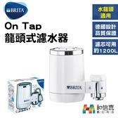 【和信嘉】BRITA On Tap 龍頭式濾水器 (附一濾芯) 水龍頭濾水器 台灣公司貨
