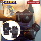 ALEX-POWER級健身重量訓練手套A...