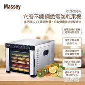 現貨 24H發貨 食物乾燥機 六層不鏽鋼微電腦乾果機 KYS-306A 110V水果烘乾機『易購3c館』