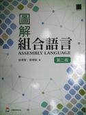 【書寶二手書T1/電腦_QDP】圖解組合語言(附CD)(第二版)_徐偉智