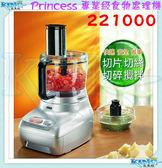 【贈保溫餐盒組 附食譜+光碟】荷蘭公主 221000 Princess 專業級食物處理機調理機 (可磨碎.切片.切絲 )