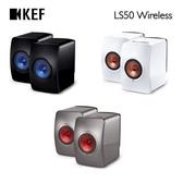 KEF LS50 Wireless 主動式無線監聽揚聲器 三色