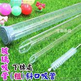 環保玻璃吸管(粗)斜口 波霸奶茶吸管 果汁檸檬汁 長25cm-艾發現