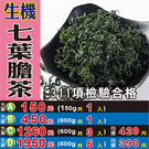 M1C05【七葉膽茶】►均價【420元/...