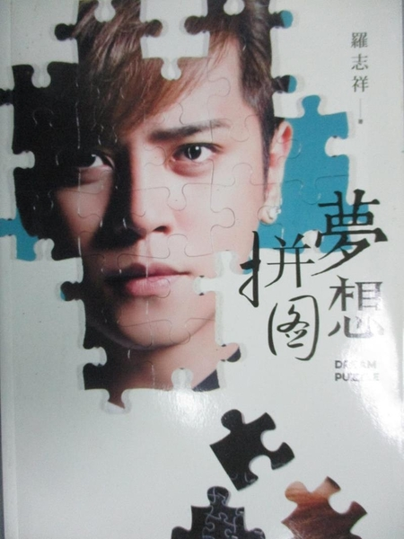 【書寶二手書T5/心靈成長_CLU】夢想拼圖_羅志祥