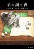 羊與鋼之森 漫畫版(上)