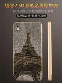 ✿ 3C膜露露 ✿ 【金屬邊框立體浮雕 *復古鐵塔】HTC Desire 816 手機殼 保護殼 保護套 手機套