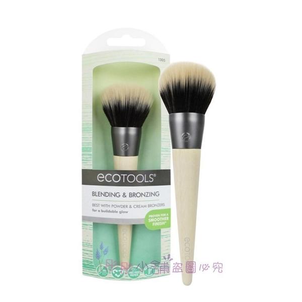 【彤彤小舖】 ecotools Blending & Bronzing 雙刷毛修容暈染刷 原廠型號1305 美國品牌