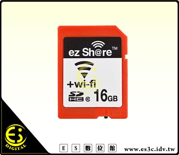 ES數位 ez Share 易享派  ES100 16G Wi-Fi SD HC class 10 16G 無線Wi-Fi 記憶 16GB 開年公司貨
