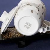 陶瓷四件杯帶蓋過濾泡茶杯 茶具辦公會議水杯   初見居家