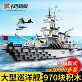積木玩具 兒童益智力拼裝玩具航空母艦模型【奇趣小屋】