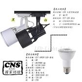 數位燈城 LED Light-Link PAR20 E27 LED 8W 火箭筒軌道燈 CNS認證 餐廳、居家、夜市必備燈款