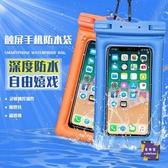 防水手機袋 新款氣囊手機防水袋戶外漂流密封游泳潛水手機套觸屏通用蘋果華為