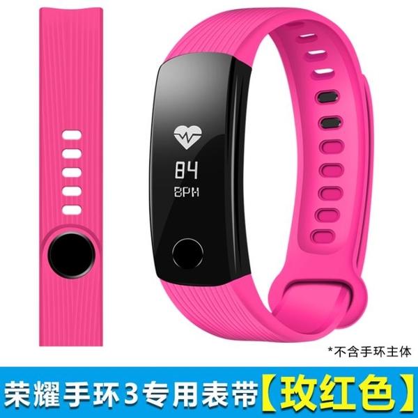 適用于榮耀三手環3硅膠表帶運動替換帶智慧3代手環柔軟硅膠腕帶  koko時裝店