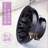 吹風機罩 風罩捲髮烘幹器吹風機配件風筒風罩定型烘幹罩通用接口做不到萬能