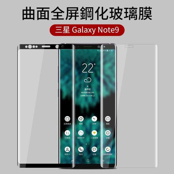 三星 Galaxy Note9 鋼化膜 玻璃貼 3D曲面 全覆蓋 滿版 螢幕保護貼 9H防爆 疏油防水 保護膜