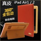 簡系列 iPad 9.7 2017新版 iPad Air Air2 真皮皮套 智慧休眠 油蠟皮 支架 iPad Pro 9.7 相框式 全包邊