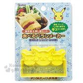 〔小禮堂〕神奇寶貝Pokémon 皮卡丘 日製蔬菜壓模《黃.大臉.泡殼》模具.烘焙工具 4973307-41177