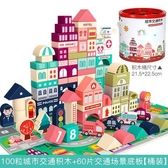兒童積木幼兒童積木木頭拼裝寶寶玩具1益智力2周歲3開發6男孩女孩【快速出貨八折下殺】