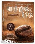 (二手書)咖啡香味的科學:從烘焙萃取到原豆調合,全面揭開咖啡風味的秘密