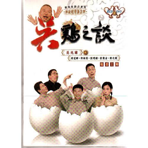 吳雞之談 劇場原影音重現 雙CD附DVD (購潮8)